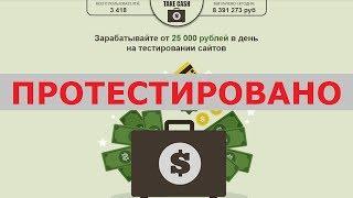 Сервис Take Cash даст вам заработок от 25 000 руб. в день на тестировании сайтов? Честный отзыв
