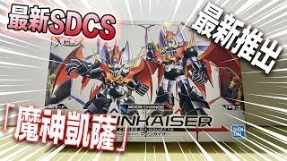 【玩具開箱】魔神凱薩 SDCS系列最新推出
