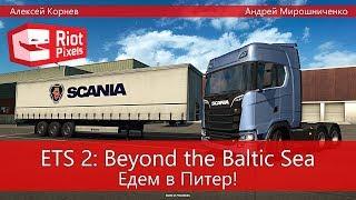 Смотреть видео Euro Truck Simulator 2: Beyond the Baltic Sea. Едем в Питер! онлайн
