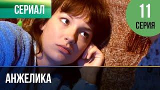 ▶️ Анжелика 11 серия | Сериал / 2010 / Мелодрама