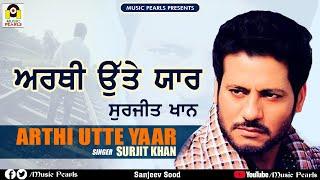 ARTHI UTTE YAAR || SURJIT KHAN || SUPER HIT PUNJABI SAD SONGS || MUSIC PEARLS  LUDHIANA