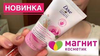 DOVE Маска для сухой кожи Магнит Косметик Маски для лица