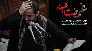 غمضت عينه   الملا عمار الكناني  - جامع ذو الفقار - العراق - بغداد