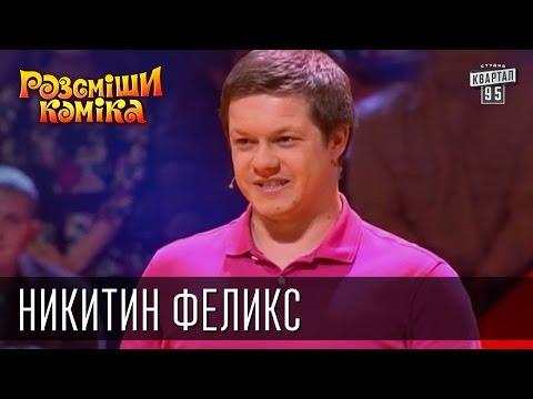 Рассмеши Комика, сезон 9, выпуск 14, Никитин Феликс, г. Казань.