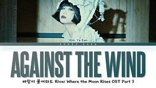 Download Ahn Ye Eun (안예은) - 'Against The Wind' (River Where the Moon Rises OST Part 3) Lyrics (Han/Rom/Eng)