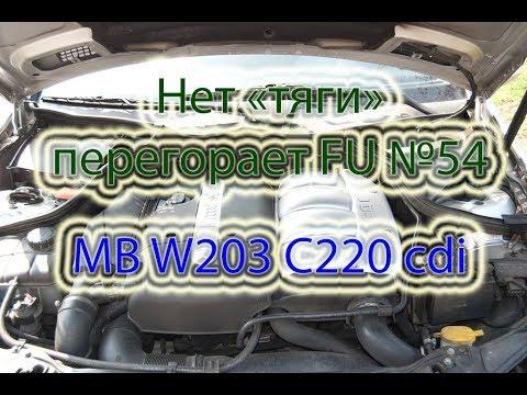 Нет тяги, постоянно работает вентилятор - Mercedes W203 C220cdi