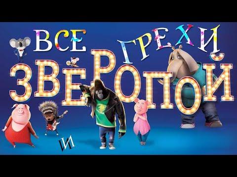 Зверопой онлайн мультфильм