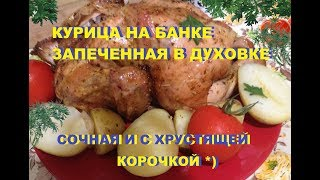 Курица на банке запеченная в духовке * Chicken on a pot, baked in the oven