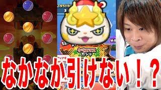 キラコマサンタ出るまで!!破産の危機!?【妖怪ウォッチぷにぷに】おはじきクリスマスガシャYo-kai Watchpart326とーまゲーム