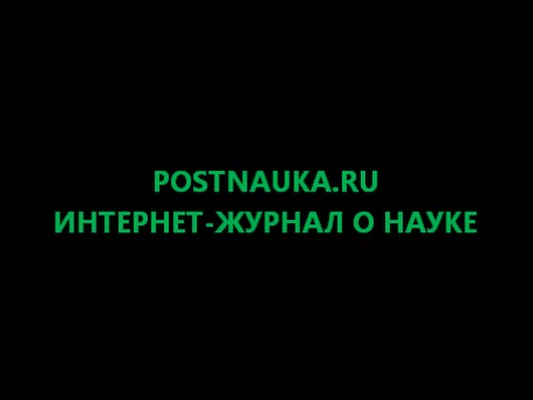 POSTNAUKA.RU «ПОСТНАУКА» — ИНТЕРНЕТ-ЖУРНАЛ О НАУКЕ - YouTube