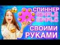 СПИНЕР СИМПЛ ДИМПЛ СВОИМИ РУКАМИ! видео