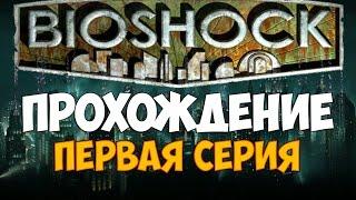 Bioshock - Прохождение На русском языке - Первая эпизод