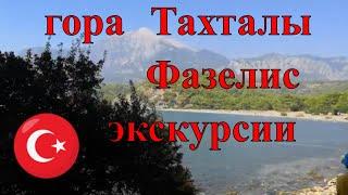 Турция Кемер гора Тахталы Фазелис Экскурсия куда поехать