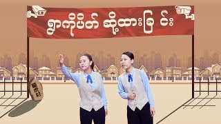 2019 Myanmar Christian Crosstalk | (ရွာကိုပိတ်ဆို့ထားခြင်း) | The Status Quo of Christians in China