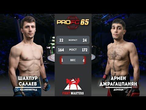Армен Джрагацпанян VS Шахпур Салаев. PROFC 65