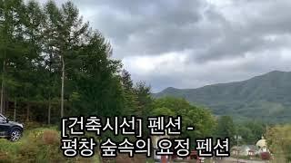 [건축시선] 펜션 - 평창 숲속의 요정 펜션  Kore…
