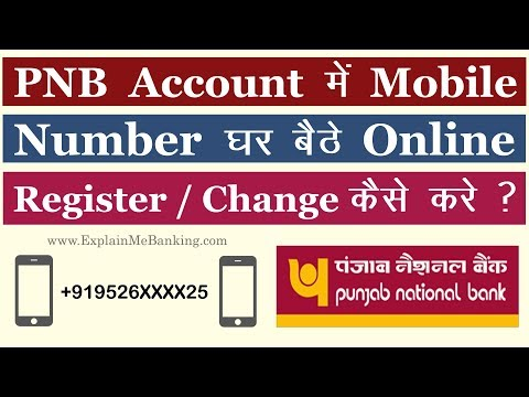 How To Register / Change PNB Mobile Number Online? PNB Mobile Number