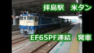 EF65 米タン 拝島駅発車