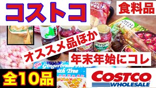 コストコ全10品!年末年始の買い物とリピ買い商品、初めて買った商品も。