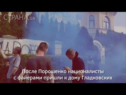 После Порошенко националисты с файерами пришли к дому Гладковских | Страна.ua