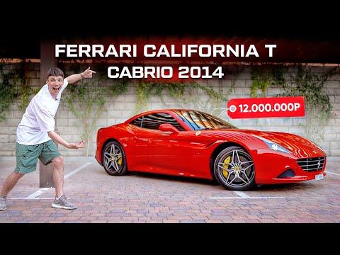 Обзор Ferrari California T за 12 миллионов рублей