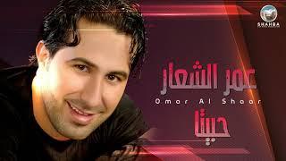عمر الشعار - حبيتا / Omar Al Shaar - Habita