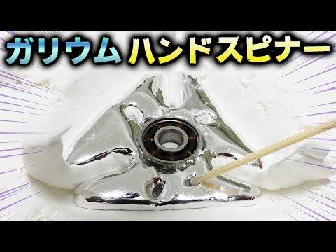 ガリウム使ってどっちが回るハンドスピナーを作れるか対決!!