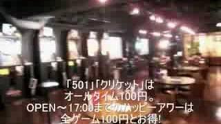 ゴルフ&ダーツ ダイニングバー M-SPO 渋谷【グルメウォーカー】