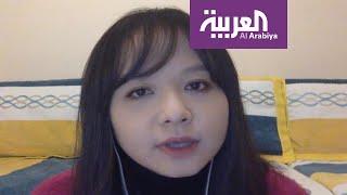 تفاعلكم | صينية تتحدث العربية تكشف وضع بكين بعد كورونا