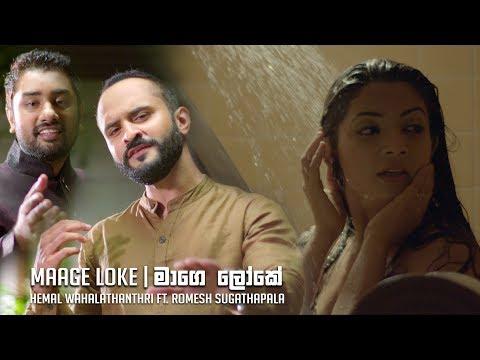 Maage Loke -Hemal Ft  Romesh Sugathapala Official Music Video(මාගේ ලෝකේ)