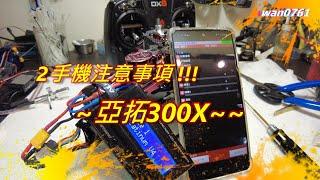 2手亞拓300X開箱