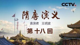 《名段欣赏》 20190902 名家书场 评书《隋唐演义》(第十八回)| CCTV戏曲