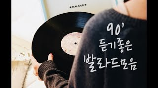 KPOP MP3 90년대 발라드명곡 커피한잔 마시며 듣기좋은 90년대 히트곡 노래모음