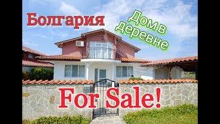 ДОМ в БОЛГАРИИ, 5 СПАЛЕН - Цена 105 000 евро. Недвижимость в Болгарии