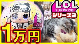 最新 LOLサプライズ シリーズ3 を開封 1万円分で欲しい子は当てられるのか LOL Surprise Series 3 YurariTV