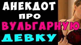 АНЕКДОТ про Глубокое Декольте у Женщины Самые Смешные Свежие Анекдоты