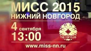 "Кастинг ""Мисс Нижний Новгород 2015"""