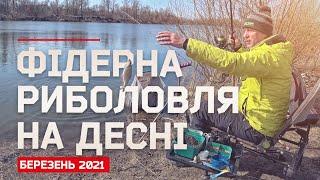Фідерна рибалка на Десні в березні 2021
