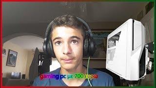 Hardware #1 gaming pc με 700 ευρω!!!