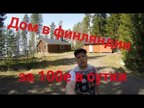 Дом в финляндии  за 100 евро в сутки. ОБЗОР