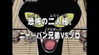 One Piece Season 1 Episode 13 Summary And Review