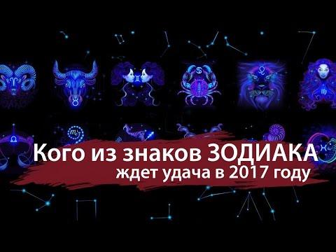 Зороастрийский гороскоп на 2017 год - Официальный сайт