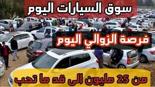 أسعار السيارات في الجزائر اليوم 20 سبتمبر 2020