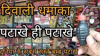 सबसे सस्ते बम्ब पटाखे यहां से खरीदे    दिवाली धमाका    Farukh nagar crackers
