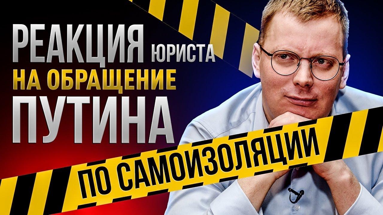 Почему мы не верим Путину / реакция юриста на очередное обращение президента по коронавирусу