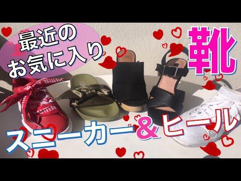 最近のお気に入りの靴紹介プーマやH&M♡やっぱり履きやすいスニーカー&ヒールが一番