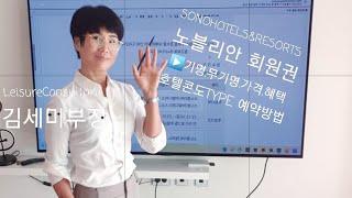 대명리조트 노블리안 회원권 - 분양가격/신규혜택 완전정…