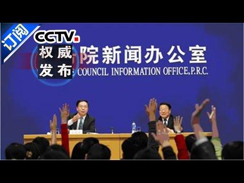 《权威发布》 20170512 国务院新闻办举行发布会 22:30   CCTV-4