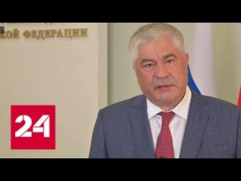Колокольцев: обвинения с Голунова сняты, виновных полицейских накажут - Россия 24