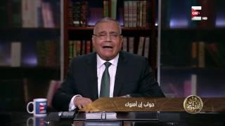 """وإن أفتوك: الحلقة الثانية """"جواب وإن أفتوك"""".. الجمعة 14 أكتوبر 2016 - الجزء الأول"""